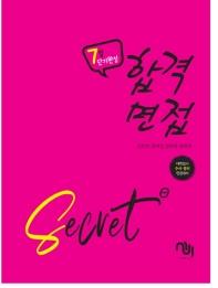 합격면접 SECRET(7일 단기완성)