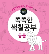 똑똑한 색칠공부: 동물(생생한 동물 사진이 컬러링북이 되는)