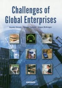 海外メディアで讀むグロ-バル企業の挑戰
