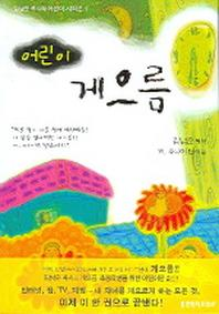 어린이 게으름(김남준 목사의 어린이 시리즈 1)