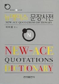 뉴에이스 문장사전 -2006년 2판-