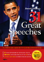 버락 오바마 31가지 위대한 스피치(BARACK OBAMA S 31 GREAT SPEECHES) (CD없음)