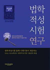 법학적성시험 연구: 추리논증 영역(2014)(양장본 HardCover)