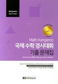 국제 수학 경시대회 기출문제집 Benjamin(초등5~6학년)(2019)(매쓰캥거루)
