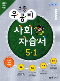 우공비 초등자습서 5-1세트(2012)