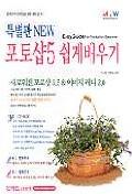 포토샵 5 쉽게 배우기(S/W포함)(특별판NEW)