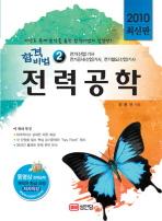 전력공학(합격비법 2)(2010)(개정판4판)(합격비법 2) (자격증)