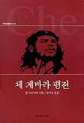체 게바라 평전(역사인물찾기 10) / 소장용, 상급