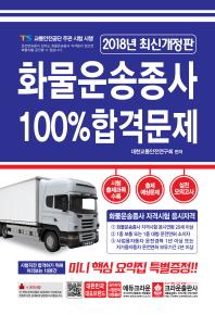 화물운송종사 100%합격문제(2018)(8절)(개정판)