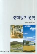 광해방지공학