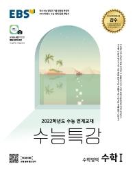 고등 수학영역 수학1(2021)(2022 수능대비)(EBS 수능특강)