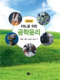 공학윤리(PBL을 위한)(2판)