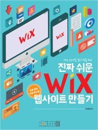 진짜 쉬운 WIX 웹사이트 만들기(개인 1인기업 중소기업을 위한)