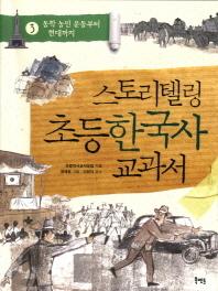 스토리텔링 초등 한국사 교과서. 3: 동학 농민 운동부터 현대까지