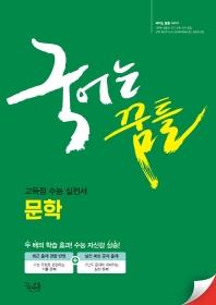 고등 문학(2020)