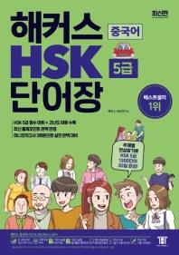해커스 HSK 5급 단어장(2019)
