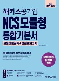 NCS 모듈형 통합 기본서 모듈이론공략+실전모의고사(2020 하반기)(해커스공기업)