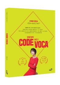 김한나 경찰영어  No.1 Code Voca