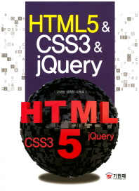 HTML5&CSS3&jQuery