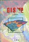 GIS 개론(2판)