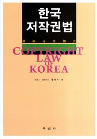 한국 저작권법(양장본 HardCover)
