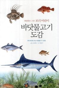 바닷물고기 도감(세밀화로 그린 보리 어린이)(양장본 HardCover)
