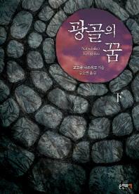 광골의 꿈(하)(2판)