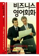 비즈니스 영어회화(CD2장, 별책부록1권포함)