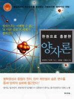 양자론(한 권으로 충분한)(비주얼 사이언스 북 3)