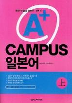 A+ CAMPUS 일본어 (상)(CD1장포함)