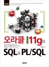오라클 11g와 함께하는 SQL과 PL/SQL(개정판)