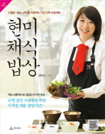 현미채식밥상(오마이 쿡 2)