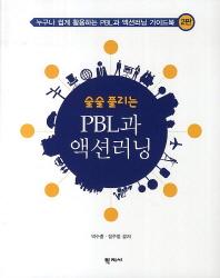 PBL�� �Ƿ���(��� Ǯ����)(2��)
