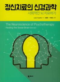 정신치료의 신경과학: 사회적인 뇌 치유하기