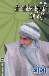 Mi Dharmikata Shikvito Dharm Nahi