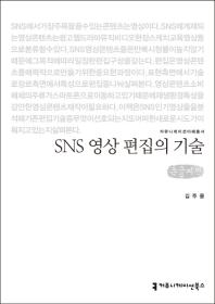 SNS 영상 편집의 기술(큰글씨책)(커뮤니케이션이해총서)