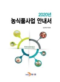 농식품사업 안내서(2020)