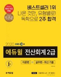전산회계 2급 이론편+실무편+최신 기출(2020)(EBS 에듀윌)