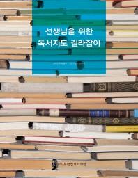 독서지도 길라잡이(선생님을 위한)
