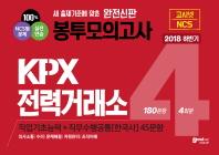 NCS KPX 전력거래소 봉투모의고사 4회분(2018 하반기)