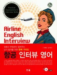 항공인터뷰영어(2판)(CD1장포함)