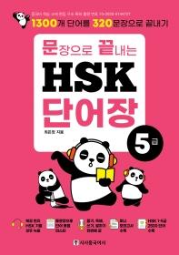 문장으로 끝내는 HSK 단어장 5급
