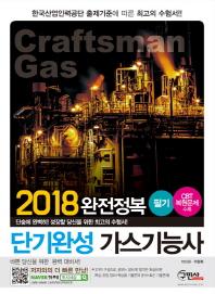 가스기능사 필기(2018 완전정복)(단기완성)