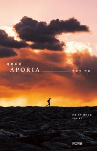 아포리아: 내일의 바람