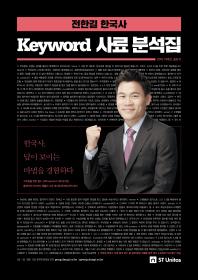 전한길 한국사 keyword 사료분석집(2018)
