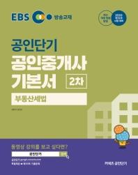 부동산세법 기본서(공인중개사 2차)(2020)(EBS 커넥츠 공인단기)