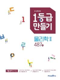 고등 물리학2 487제(2020)(1등급 만들기)