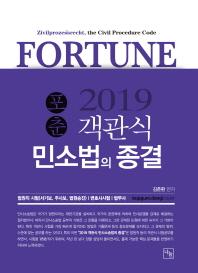 객관식 민사소송법의 종결(2019)