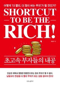 초고속 부자들의 내공