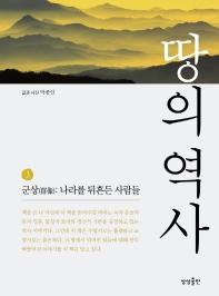 땅의 역사. 3
